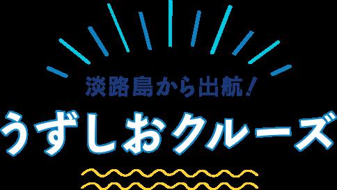 うずしおクルーズ予約サイト